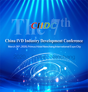 7th China IVD Industry Development Conferenc
