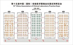 2018CACLP EXPO FLOORPLAN IN CHONGQING